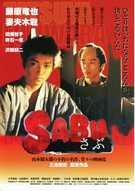 SABU/さぶ