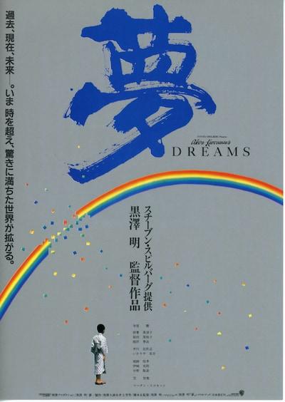 夢(1990年)