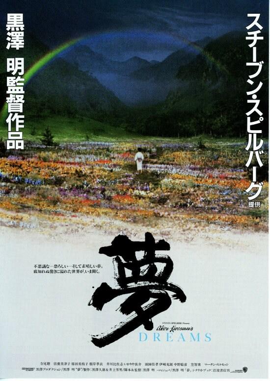 夢(1990年) フライヤー3