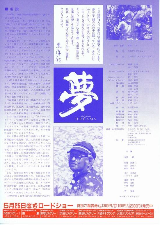 夢(1990年) フライヤー4