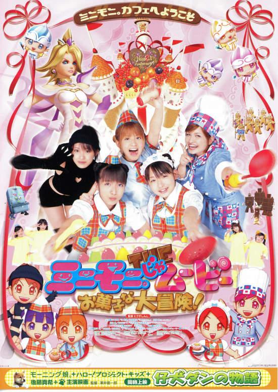 ミニモニ。じゃムービー・お菓子な大冒険!