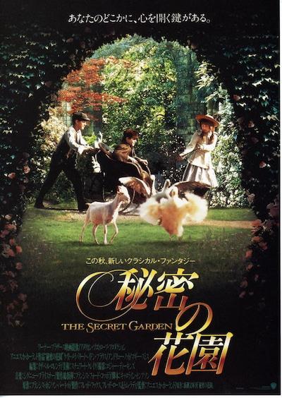 秘密の花園(1993年)