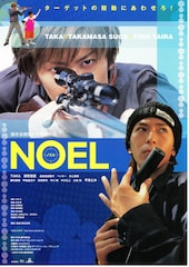 NOEL(ノエル)(2003年)