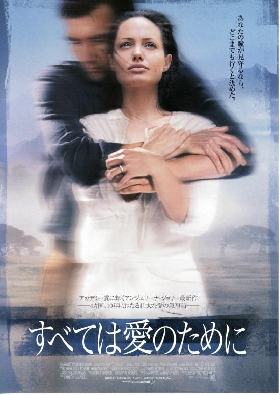 すべては愛のために(2003年) フライヤー1