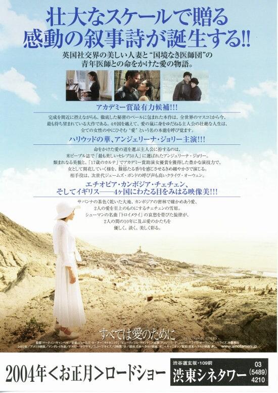 すべては愛のために(2003年) フライヤー2