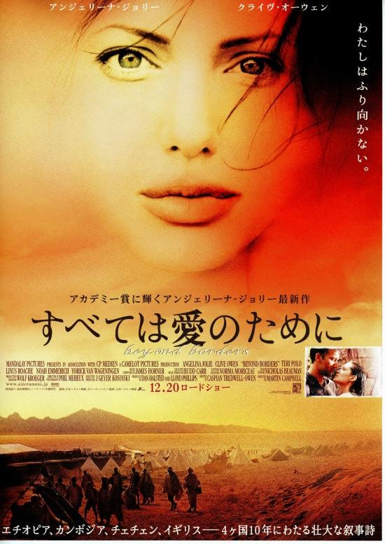 すべては愛のために(2003年) フライヤー3