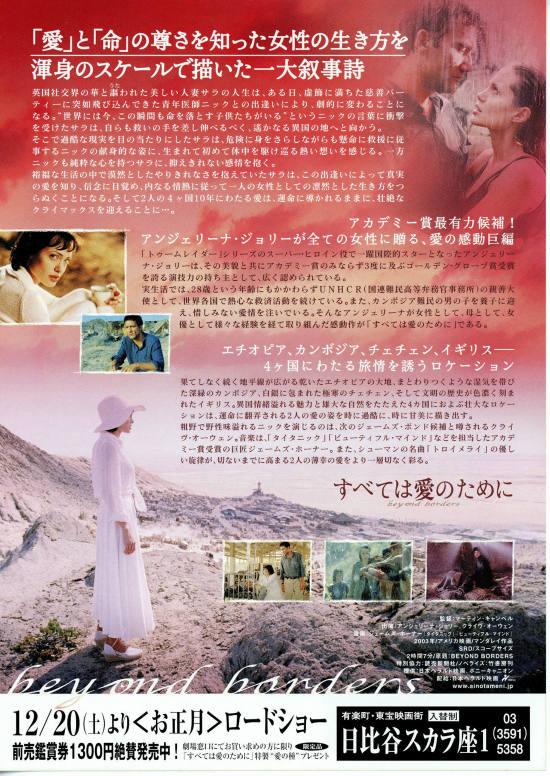 すべては愛のために(2003年) フライヤー4