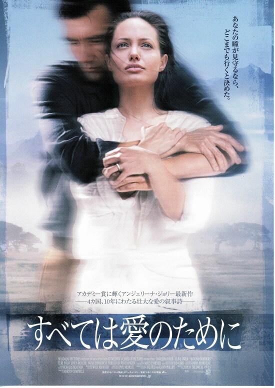 すべては愛のために(2003年) フライヤー5