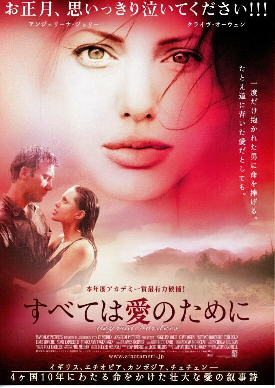 すべては愛のために(2003年) フライヤー7