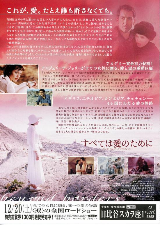 すべては愛のために(2003年) フライヤー8