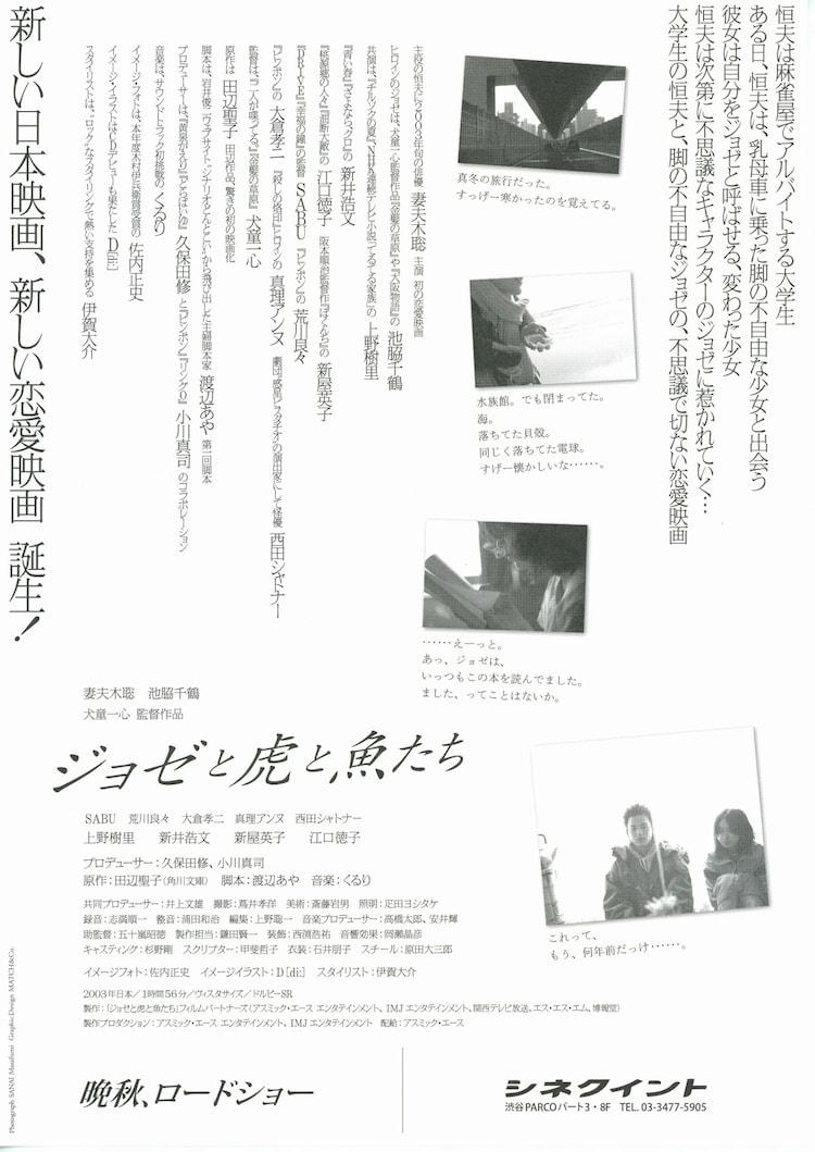 ジョゼと虎と魚たち(2003年) フライヤー4