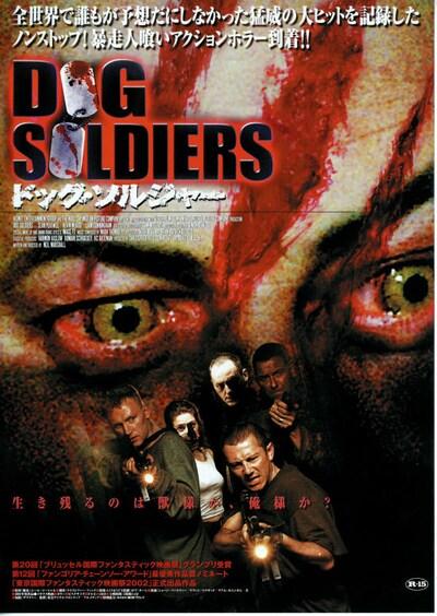 ドッグ・ソルジャー(2001年)
