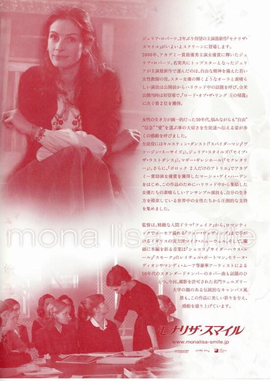 モナリザ・スマイル フライヤー5