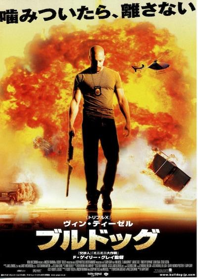 ブルドッグ(2003年)