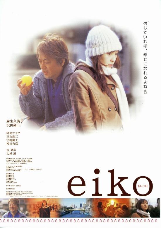 eiko(エイコ)
