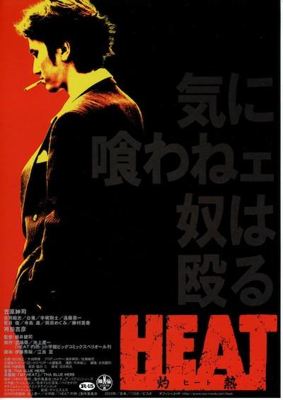 HEAT/灼熱