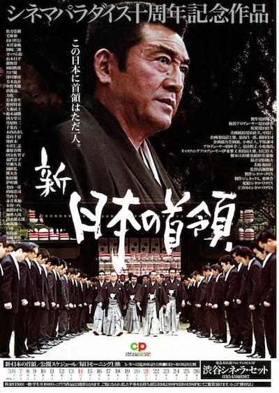 新・日本の首領(ドン)