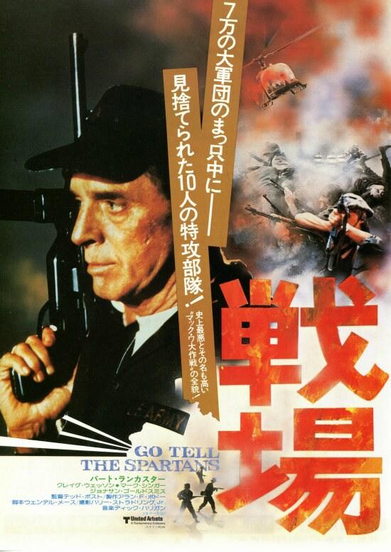 戦場(1978年) フライヤー1