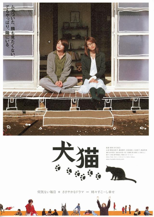 犬猫(2004年)