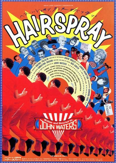 ヘアスプレー(1988年)