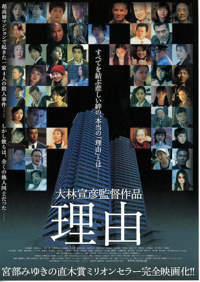 理由(2004年)