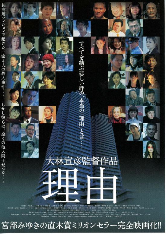 理由(2004年) フライヤー1