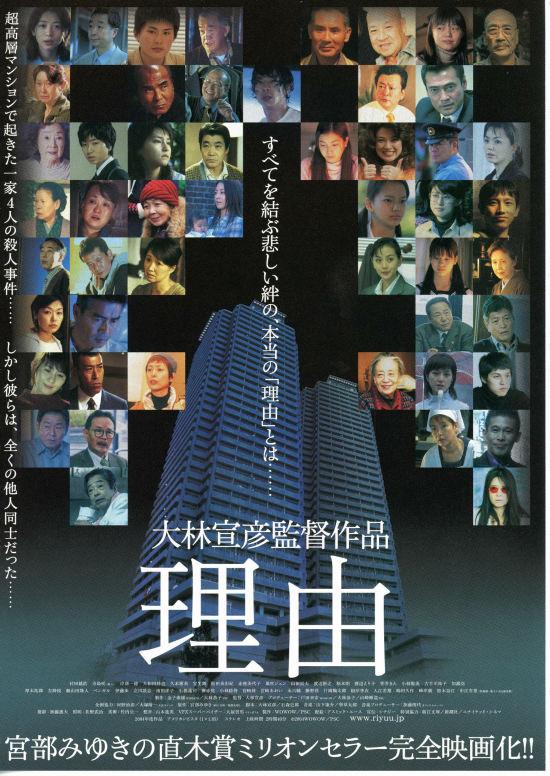 理由(2004年) フライヤー3