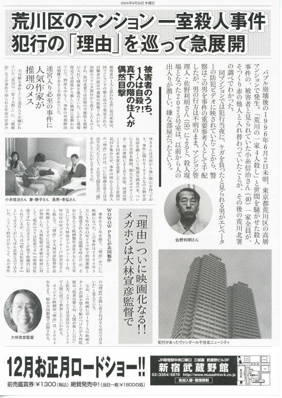 理由(2004年) フライヤー4