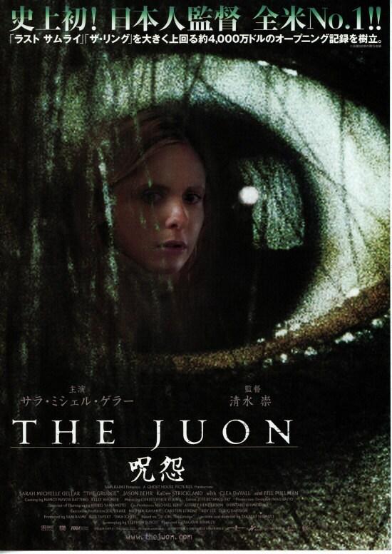 THE JUON/呪怨 フライヤー1