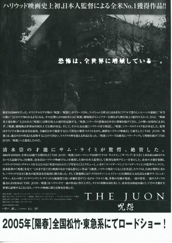 THE JUON/呪怨 フライヤー2