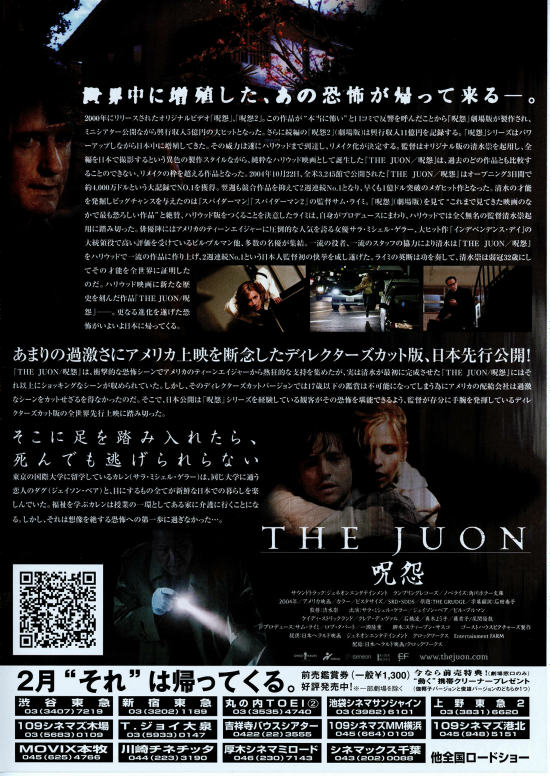 THE JUON/呪怨 フライヤー3