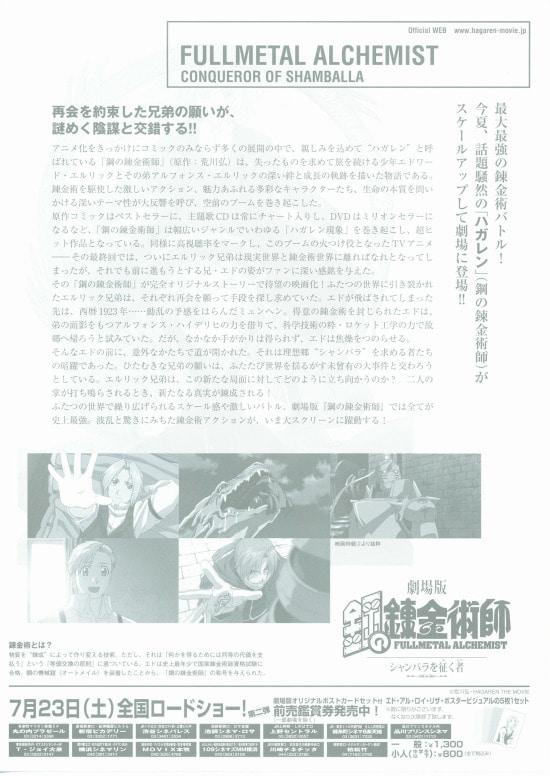 鋼の錬金術師/シャンバラを征(ゆ)く者 フライヤー2