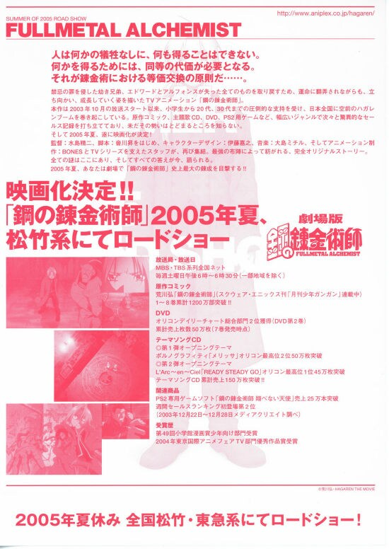 鋼の錬金術師/シャンバラを征(ゆ)く者 フライヤー6