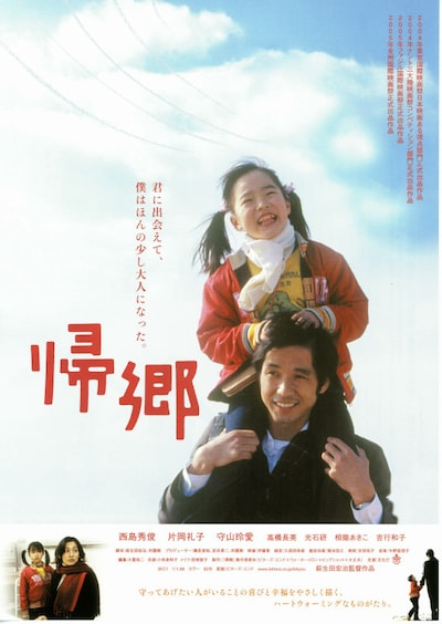 帰郷(2004年)
