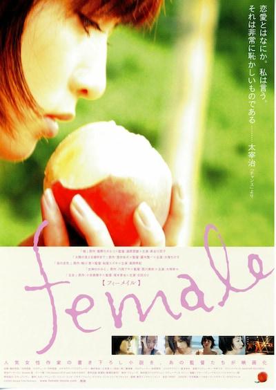 female(フィーメイル)
