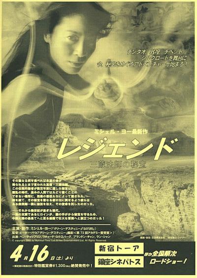レジェンド/三蔵法師の秘宝