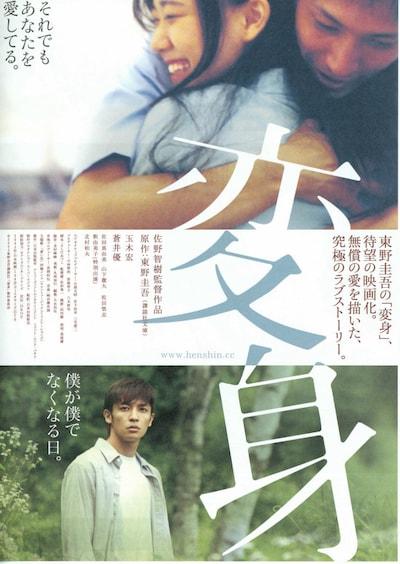 変身(2005年)