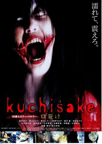 kuchisake/口裂け