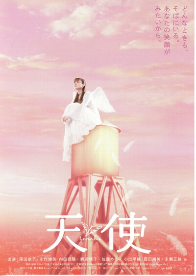 天使(2005年)