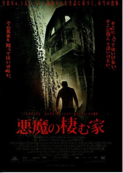悪魔の棲む家(2005年)