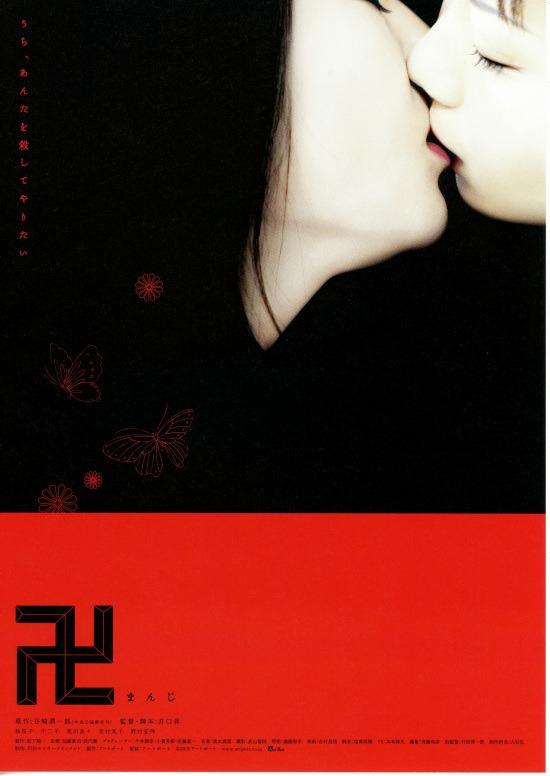 卍(まんじ)(2005年)
