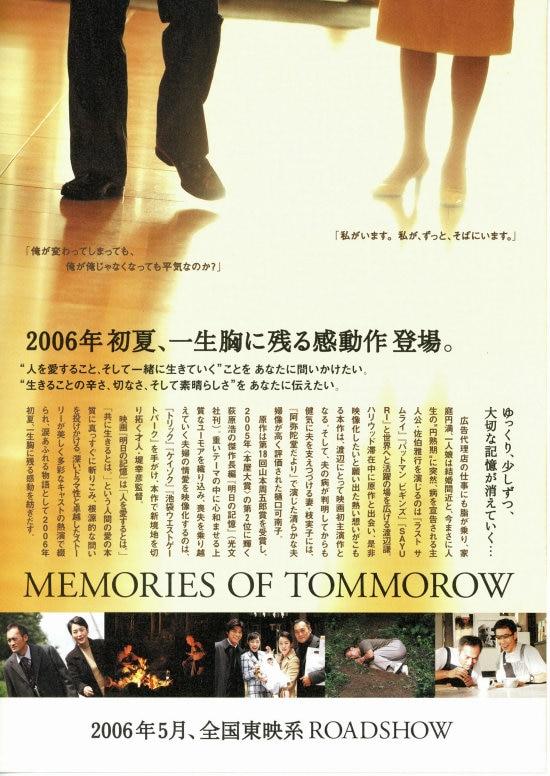 明日の記憶 フライヤー4