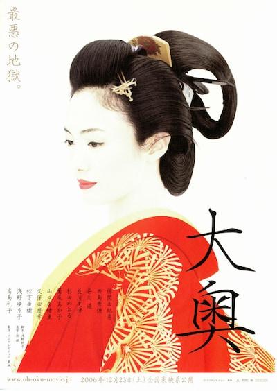 大奥(2006年)