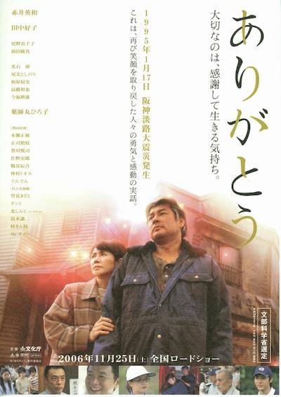 ありがとう(2006年)
