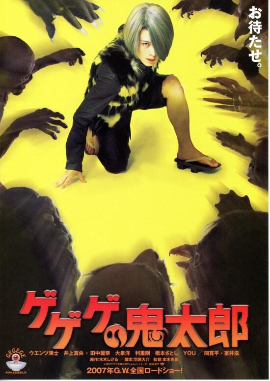 ゲゲゲの鬼太郎 フライヤー3