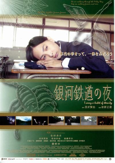 銀河鉄道の夜(2006年)