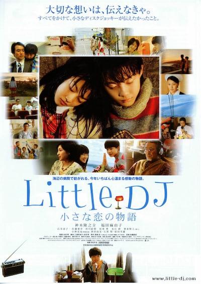 Little DJ~小さな恋の物語~