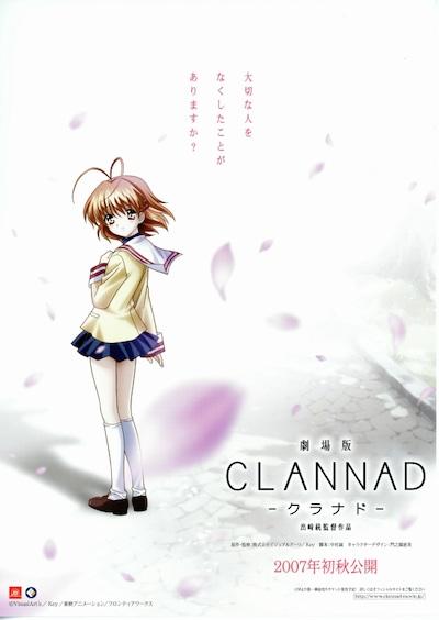 CLANNAD-クラナド-