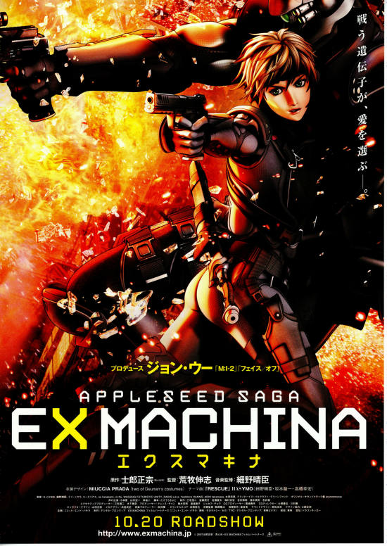 EX MACHINA-エクスマキナ-