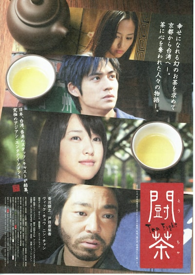闘茶~tea fight~